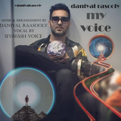 دانلود موزیک جدید دانیال رسولی صدای من
