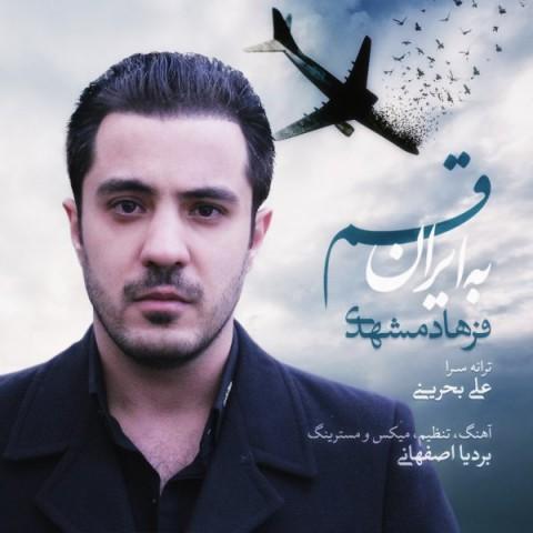دانلود موزیک جدید فرهاد مشهدی به ایران قسم