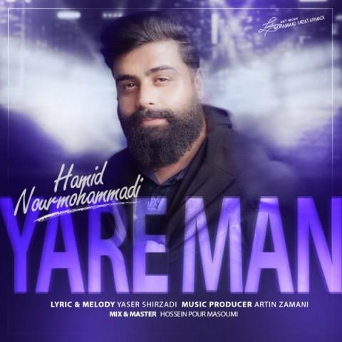 دانلود موزیک جدید حمید نورمحمدی یار من