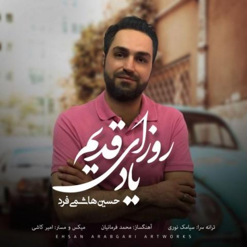 دانلود موزیک جدید حسین هاشمی فرد یاد روزای قدیم