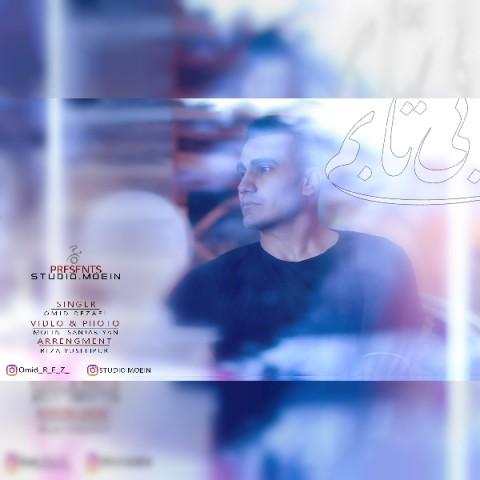 دانلود موزیک جدید امید رضای بی تابم