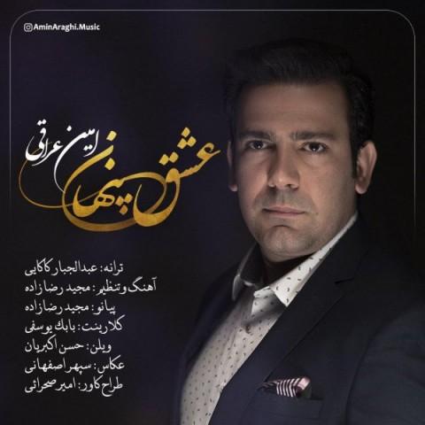 دانلود موزیک جدید امین عراقی عشق پنهان