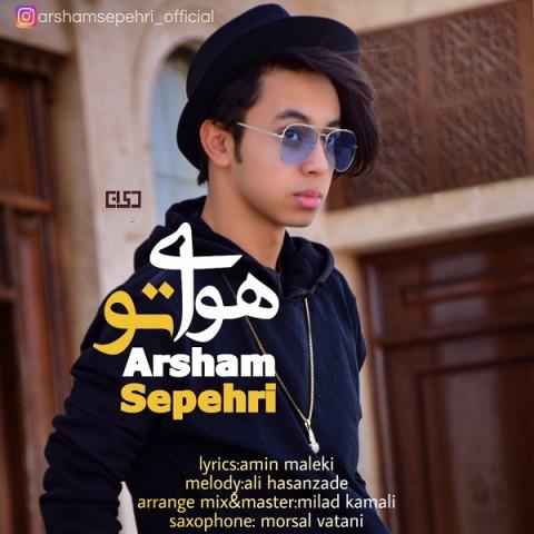دانلود موزیک جدید آرشام سپهری هوای تو