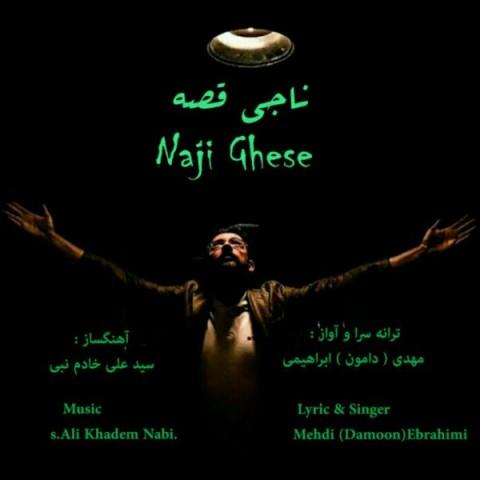 دانلود موزیک جدید دامون ابراهیمی ناجی قصه