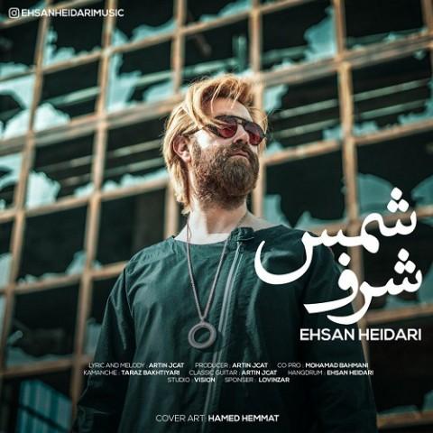 دانلود موزیک جدید احسان حیدری شرف شمس
