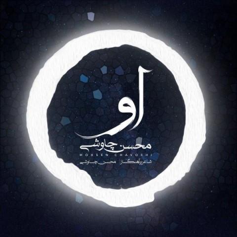دانلود موزیک جدید محسن چاوشی او