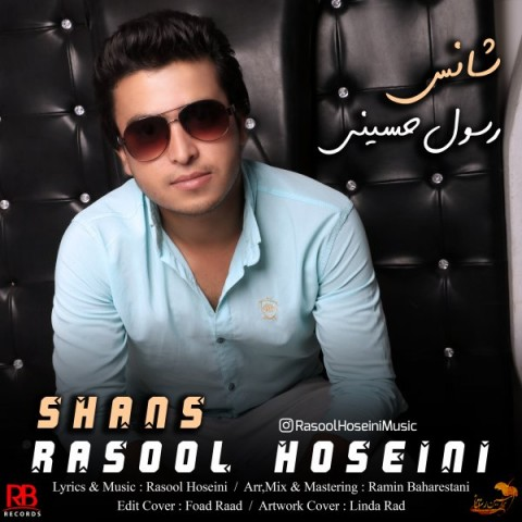 دانلود موزیک جدید رسول حسینی شانس