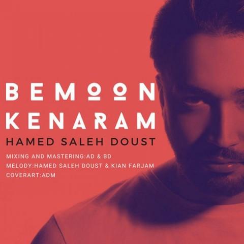 دانلود موزیک جدید حامد صالح دوست بمون کنارم