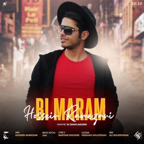 دانلود موزیک جدید حسین رمضانی بی مرام
