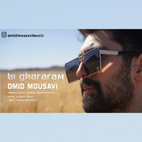دانلود موزیک جدید امید موسوی بی قرارم