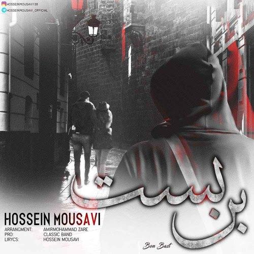 دانلود موزیک جدید حسین موسوی بن بست
