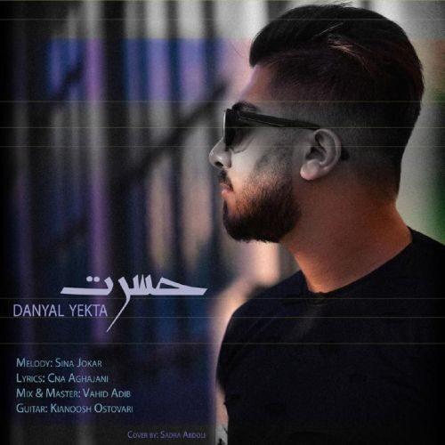 دانلود موزیک جدید دانیال یکتا حسرت