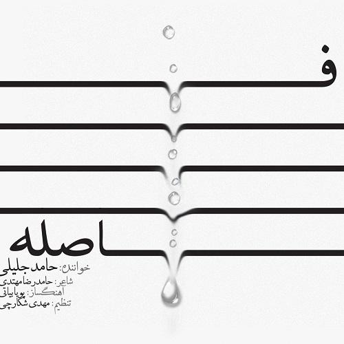 دانلود موزیک جدید حامد جلیلی فاصله