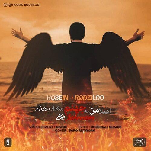 دانلود موزیک جدید حسین رودزیلو اصلا من به جهنم