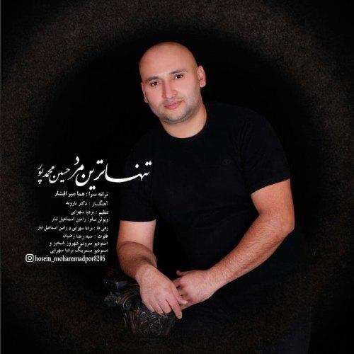 دانلود موزیک جدید حسین محمدپور تنها ترین مرد