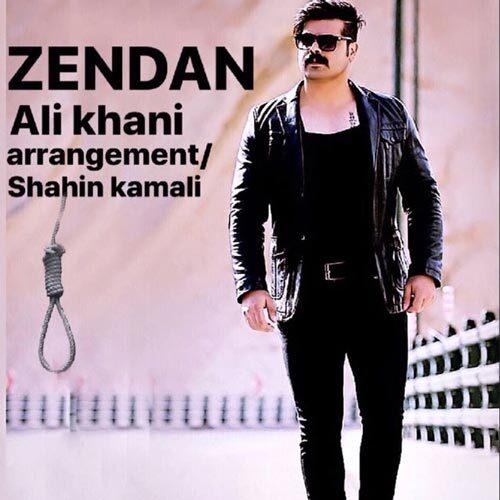 دانلود موزیک جدید علی خانی زندان