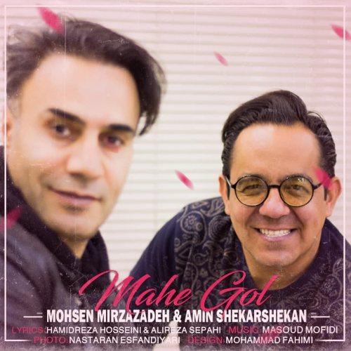دانلود موزیک جدید امین شکرشکن و محسن میرزازاده ماه گل