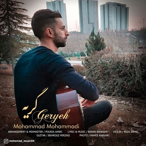 دانلود موزیک جدید محمد محمدی گریه