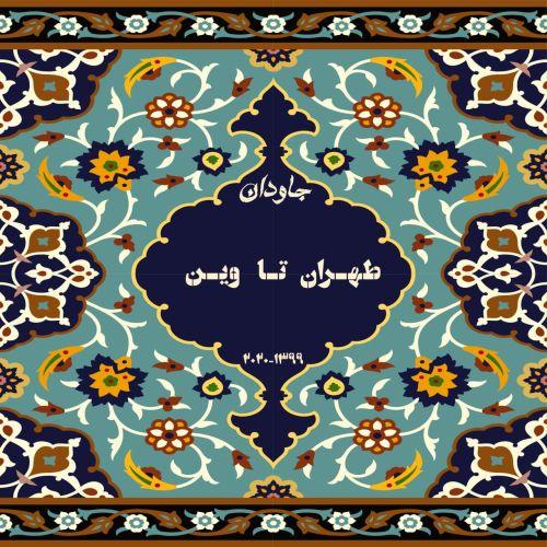 دانلود موزیک جدید جاودان طهران تا وین