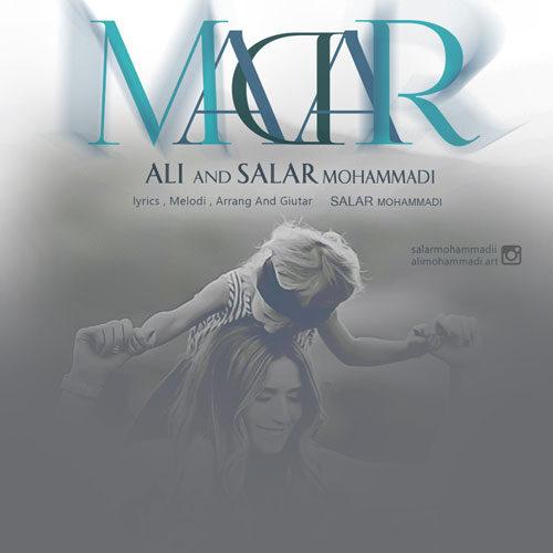 دانلود موزیک جدید سالار و علی محمدی مادر