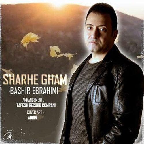 دانلود موزیک جدید بشیر ابراهیمی شرح غم