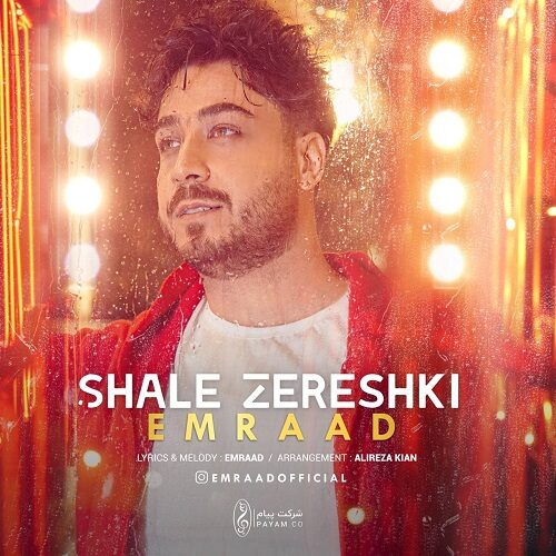 دانلود موزیک جدید امراد شال زرشکی