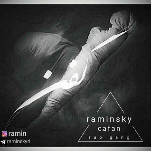 دانلود موزیک جدید رامین اسکای کفن