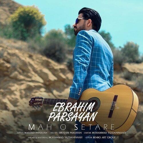 دانلود موزیک جدید ابراهیم پارسایان ماه و ستاره