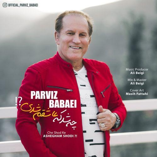 دانلود موزیک جدید پرویز بابایی چه شد که عاشقم شدی