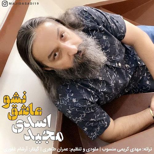 دانلود موزیک جدید مجید اسدی عاشق نشو