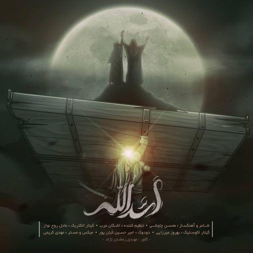 دانلود موزیک جدید محسن چاوشی اَسَدُالله
