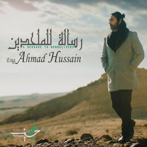 دانلود موزیک جدید احمد حسین رساله للملحدین