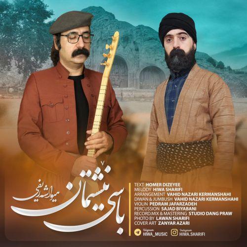 دانلود موزیک جدید هیوا شریفی باسی نیشتمان