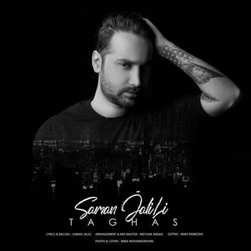 دانلود موزیک جدید سامان جلیلی تقاص